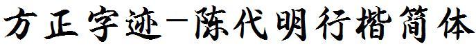 方正字迹-陈代明行楷简体