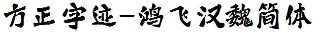 方正字迹-鸿飞汉魏简体