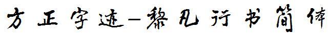 方正字迹-黎凡行书简体
