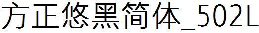 方正悠黑简体_502L
