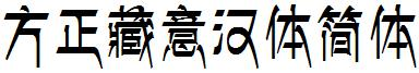 方正藏意汉体简体