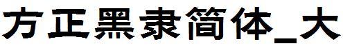 方正黑隶简体_大