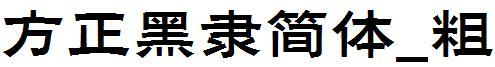方正黑隶简体_粗