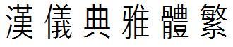汉仪典雅体繁