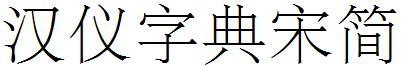 汉仪字典宋简