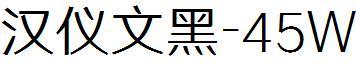 汉仪文黑-45W