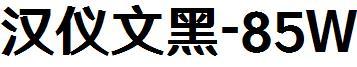 汉仪文黑-85W