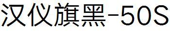 汉仪旗黑-50S字体--HYQIHEI-EZS字体