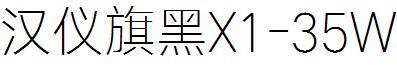 汉仪旗黑X1-35W