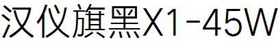 汉仪旗黑X1-45W