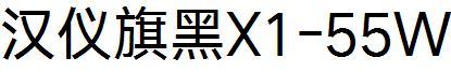 汉仪旗黑X1-55W