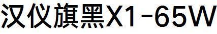 汉仪旗黑X1-65W