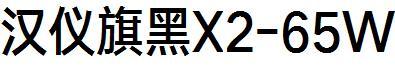 汉仪旗黑X2-65W