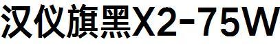汉仪旗黑X2-75W