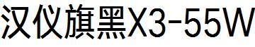 汉仪旗黑X3-55W