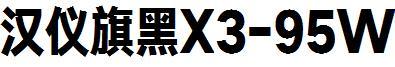 汉仪旗黑X3-95W