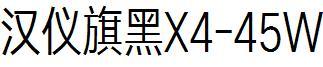 汉仪旗黑X4-45W