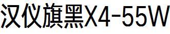 汉仪旗黑X4-55W