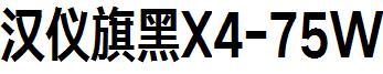 汉仪旗黑X4-75W