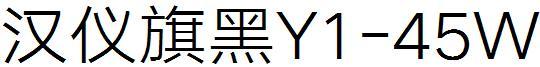 汉仪旗黑Y1-45W