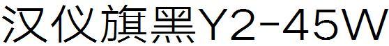 汉仪旗黑Y2-45W