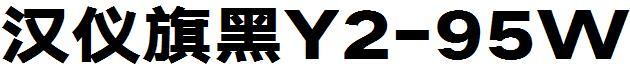 汉仪旗黑Y2-95W
