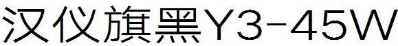 汉仪旗黑Y3-45W