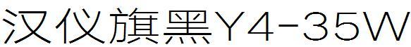 汉仪旗黑Y4-35W