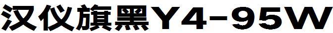 汉仪旗黑Y4-95W