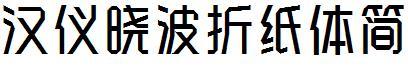 汉仪晓波折纸体简