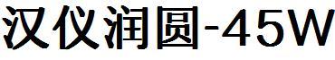 汉仪润圆-45W