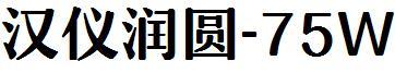 汉仪润圆-75W
