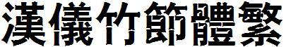 汉仪竹节体繁
