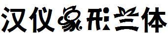 汉仪象形兰体