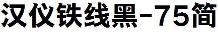 汉仪铁线黑-75简
