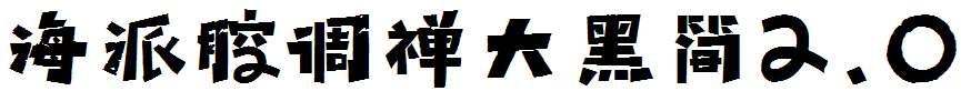 海派腔调禅大黑简2.0