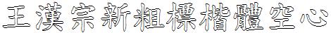 王汉宗新粗标楷体空心