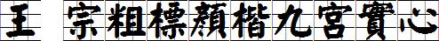 王汉宗粗标顏楷九宫实心