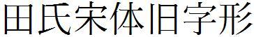 田氏宋体旧字形