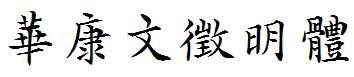 華康文徵明體
