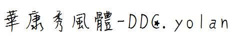 華康秀風體-DDC.yolan
