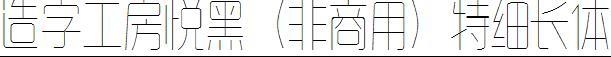 造字工房悦黑(非商用)特细长体