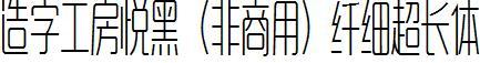 造字工房悦黑(非商用)纤细超长体