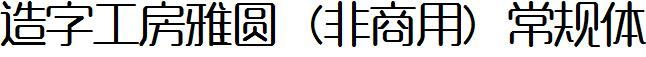 造字工房雅圆(非商用)常规体