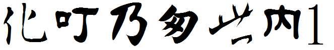 金梅中國书法1