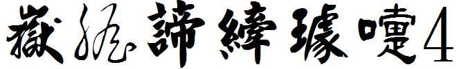 金梅中國书法4