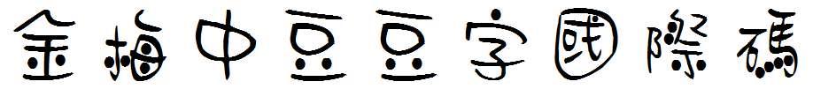 金梅中豆豆字国际码