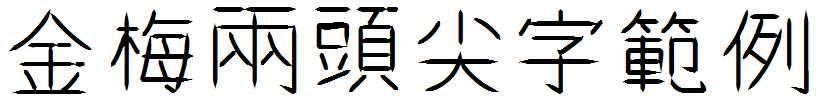 金梅兩頭尖字範例