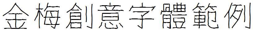 金梅創意字体範例