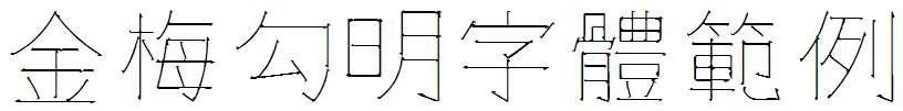 金梅勾明字体範例